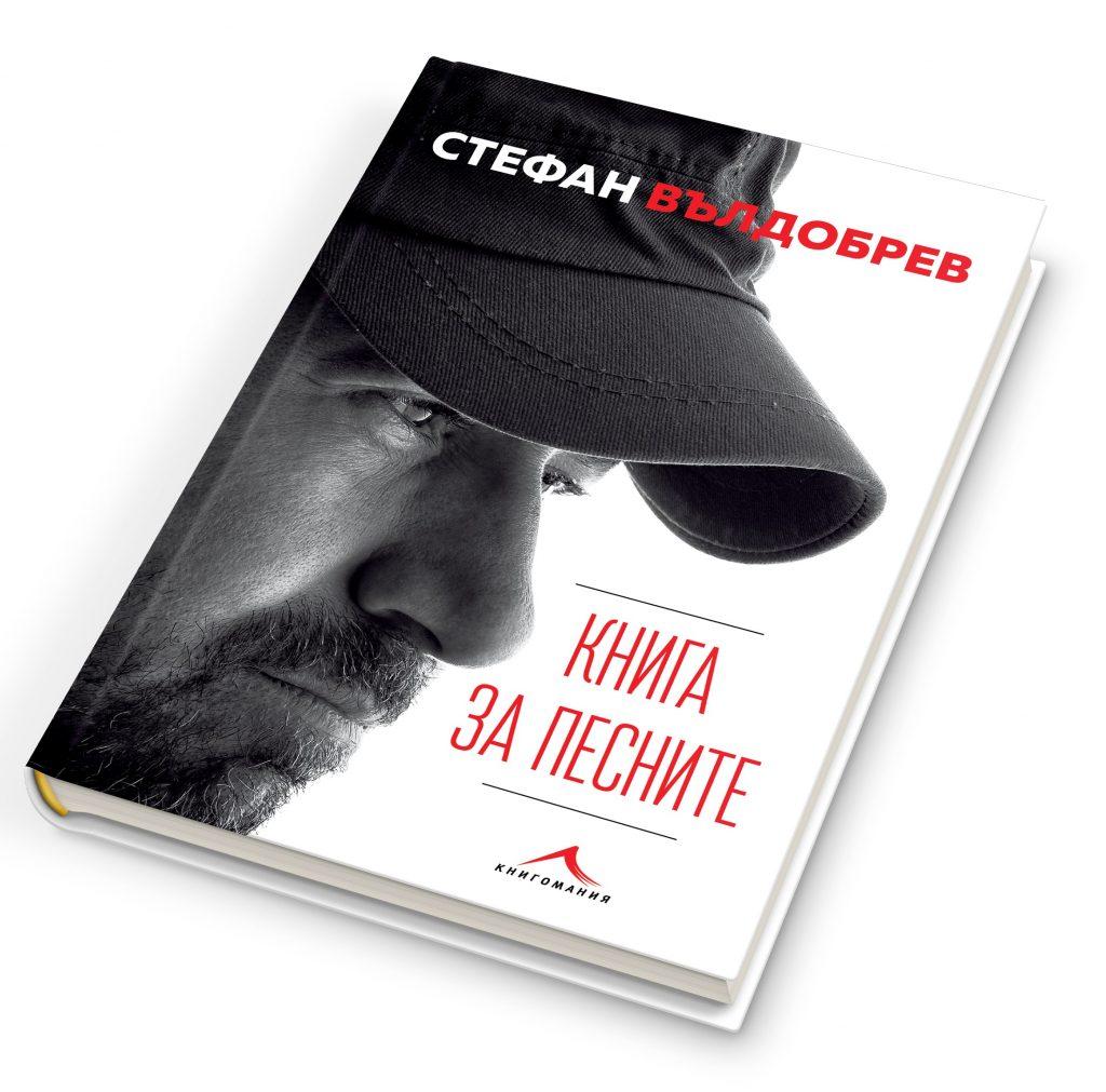 Стефан Вълдобрев отбеляза своя 50-годишен юбилей с книга