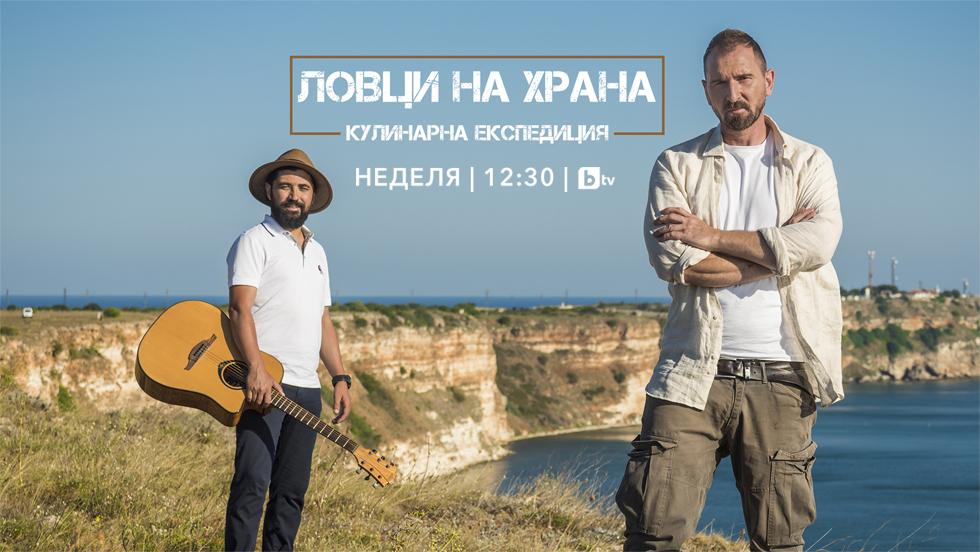 """Ново лице тръгва на експедиция с Андре Токев в """"Ловци на храна"""""""