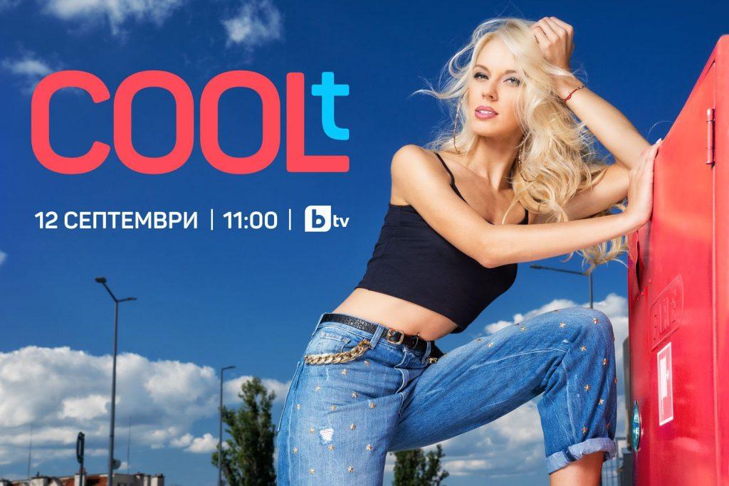 Натали Трифонова с първи гости в новия дом на COOLt