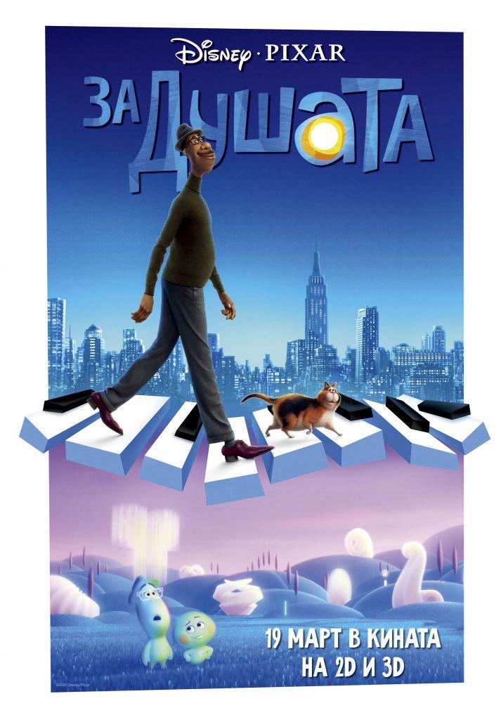 """""""За душата"""" – най-новият анимационен филм на Дисни и Пиксар, в кината от 19 март"""