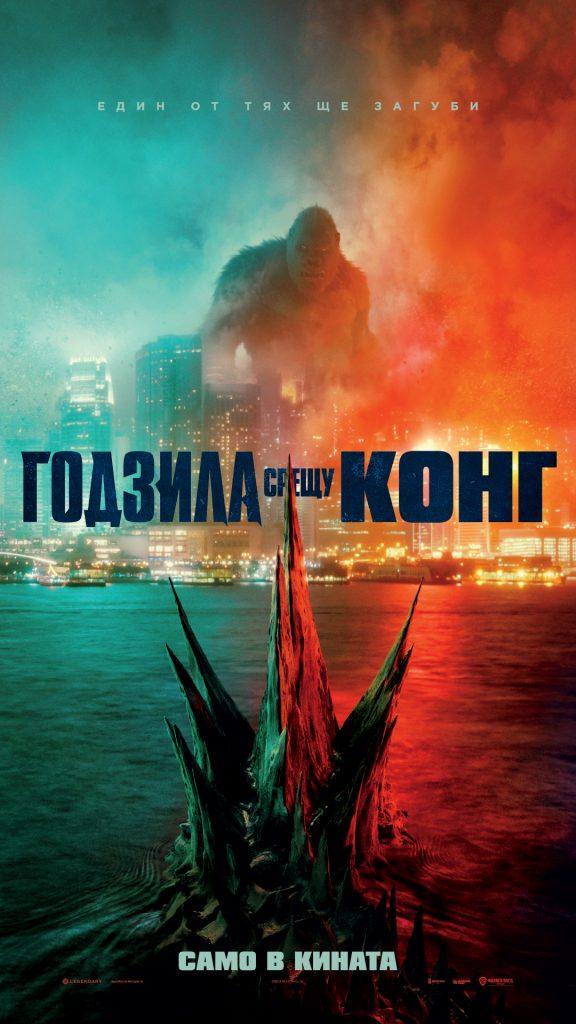 """Годзила срещу Конг"" идва на голям екран и в България!"