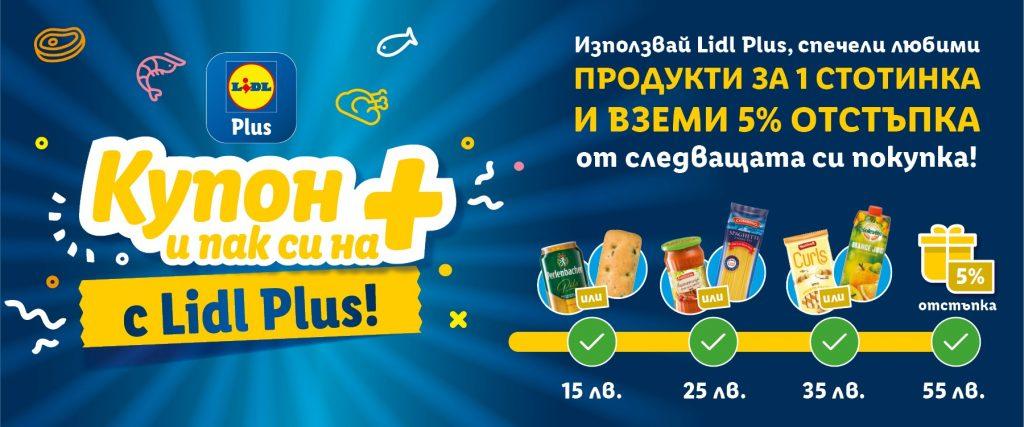 Нови плюсове за потребителите на Lidl Plus с Купон+