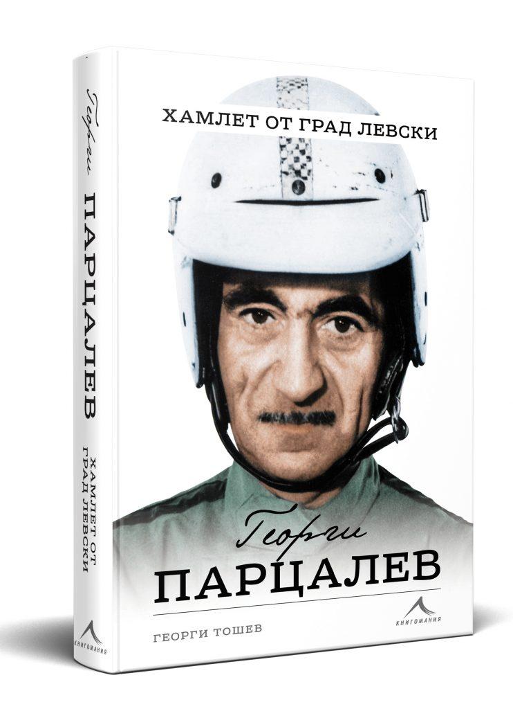 По случай 95-годишнината от рождението на Георги Парцалев излизат биографична книга и филм