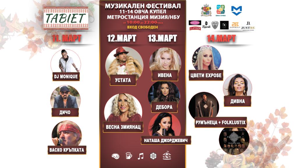 """Кулинарно-музикалният фестивал """"Табиет"""" ще се състои от 11 до 14 март"""