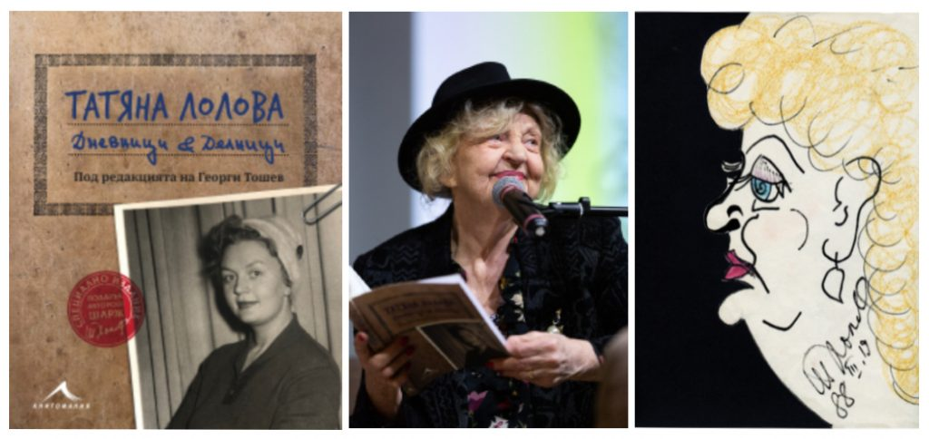 В памет на Татяна Лолова излиза специално издание на последната й биографична книга
