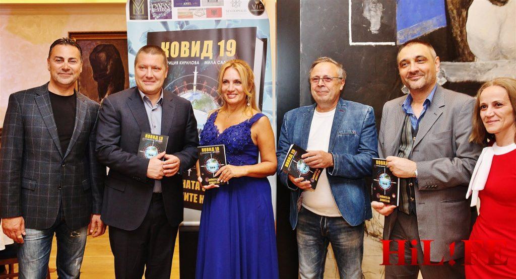 Първата книга за Ковид 19 откри дарителската кампания за българската ваксина