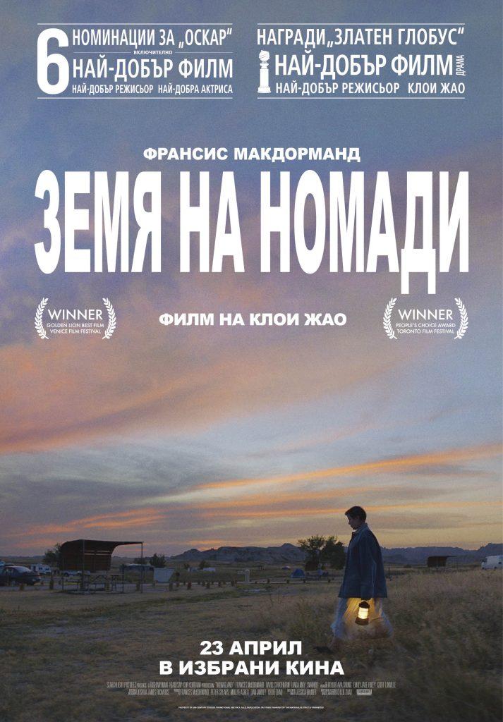 """Гледаме филма на годината """"Земя на номади"""" в кината от 23 април"""