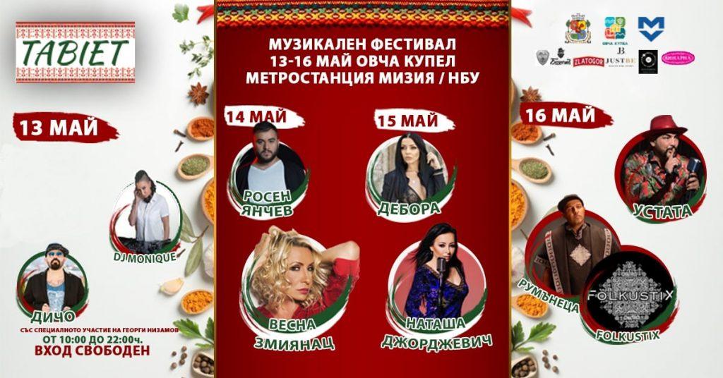 """Жоро Низамов водещ на музикалния фестивал """"Табиет"""""""