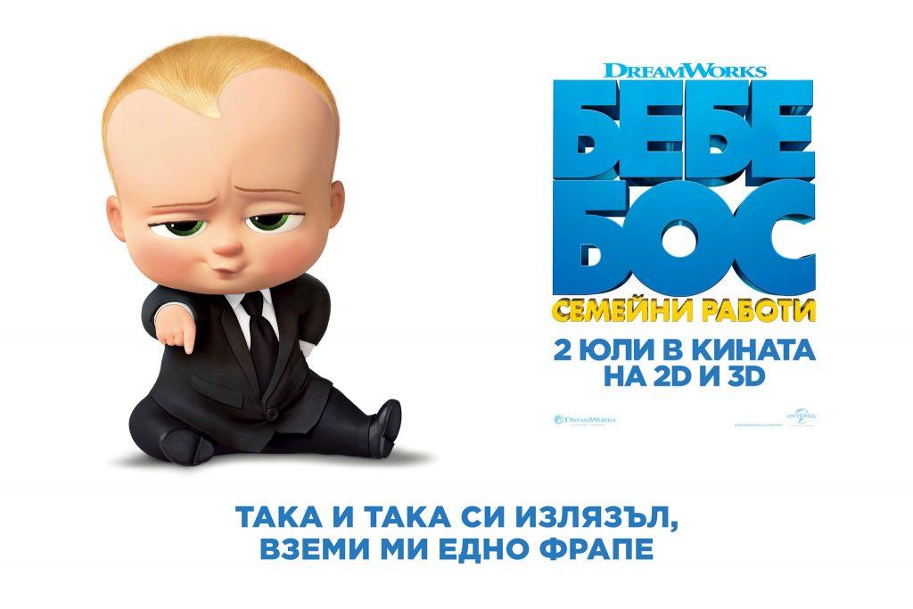 """""""Бебе Бос: Семейни работи"""" – вече в кината"""