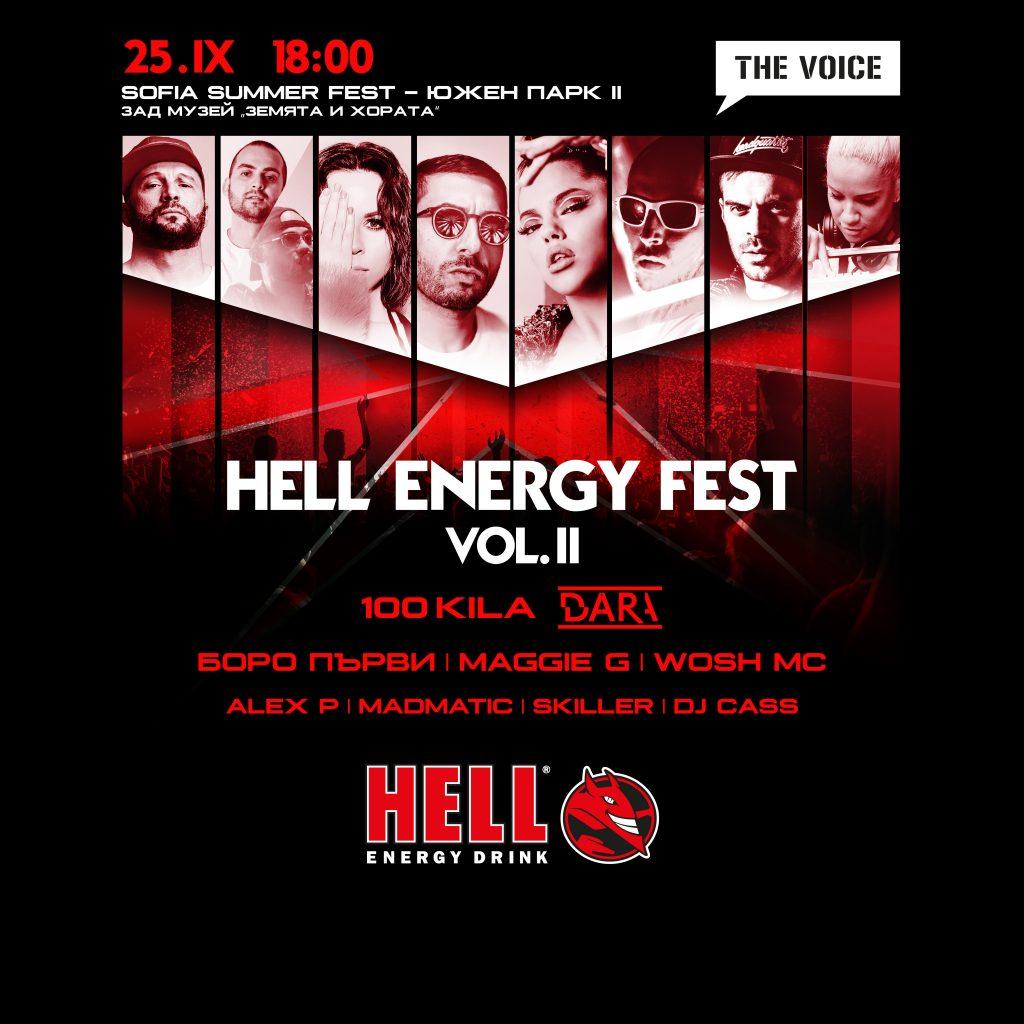 Броени дни до хип-хоп фестивала HELL ENERGY Fest Vol. 2