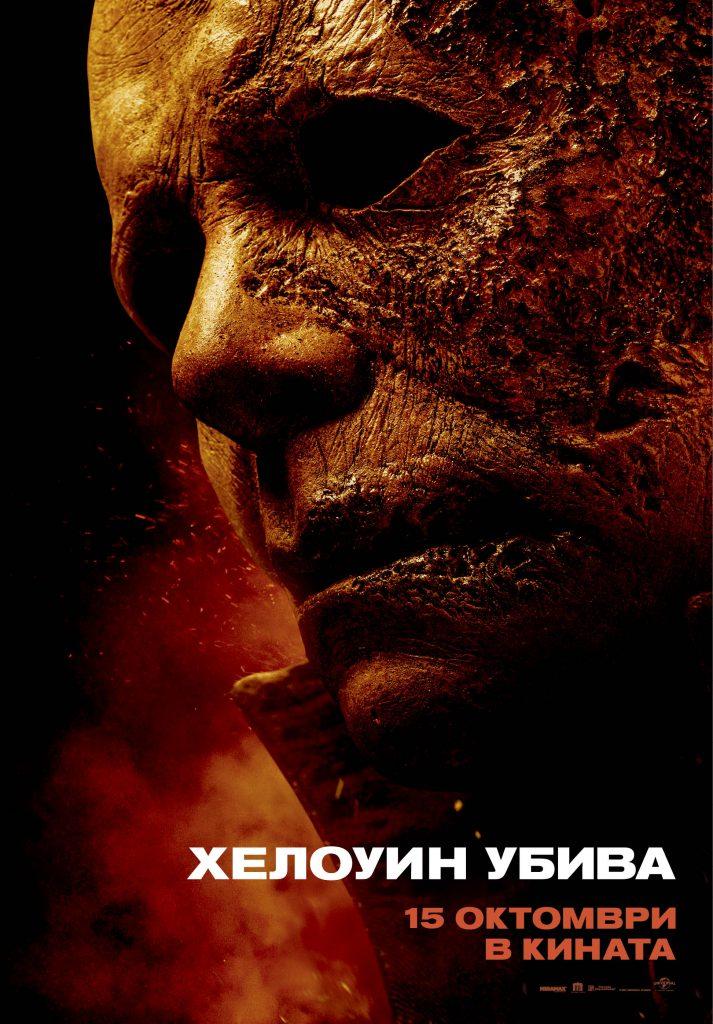 """Време за убийственото завръщане на Майкъл Майърс с """"Хелоуин убива"""""""