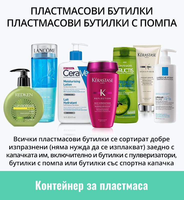 L'Oréal стартира информационна кампания как да сортираме и рециклираме козметични опаковки