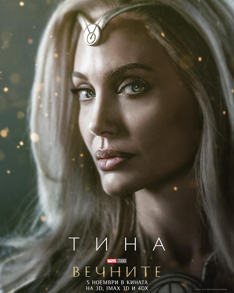 Анджелина Джоли влиза в ролята на свирепия воин Тина